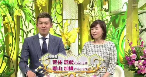 青山加織 新婚さんいらっしゃい!