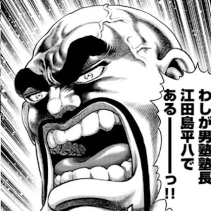 江田島平八