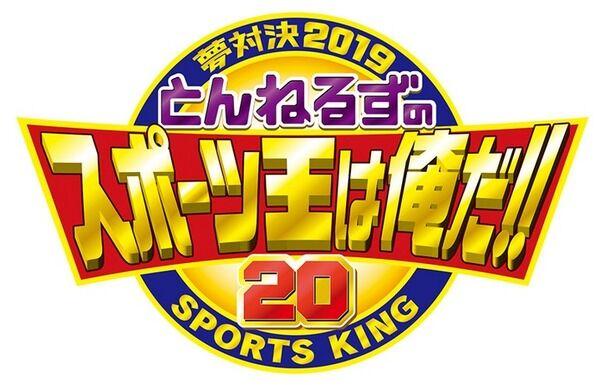 スポーツ王