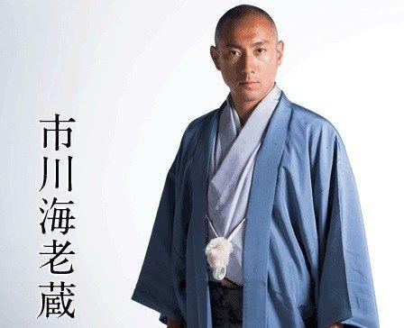 海老蔵 英訳