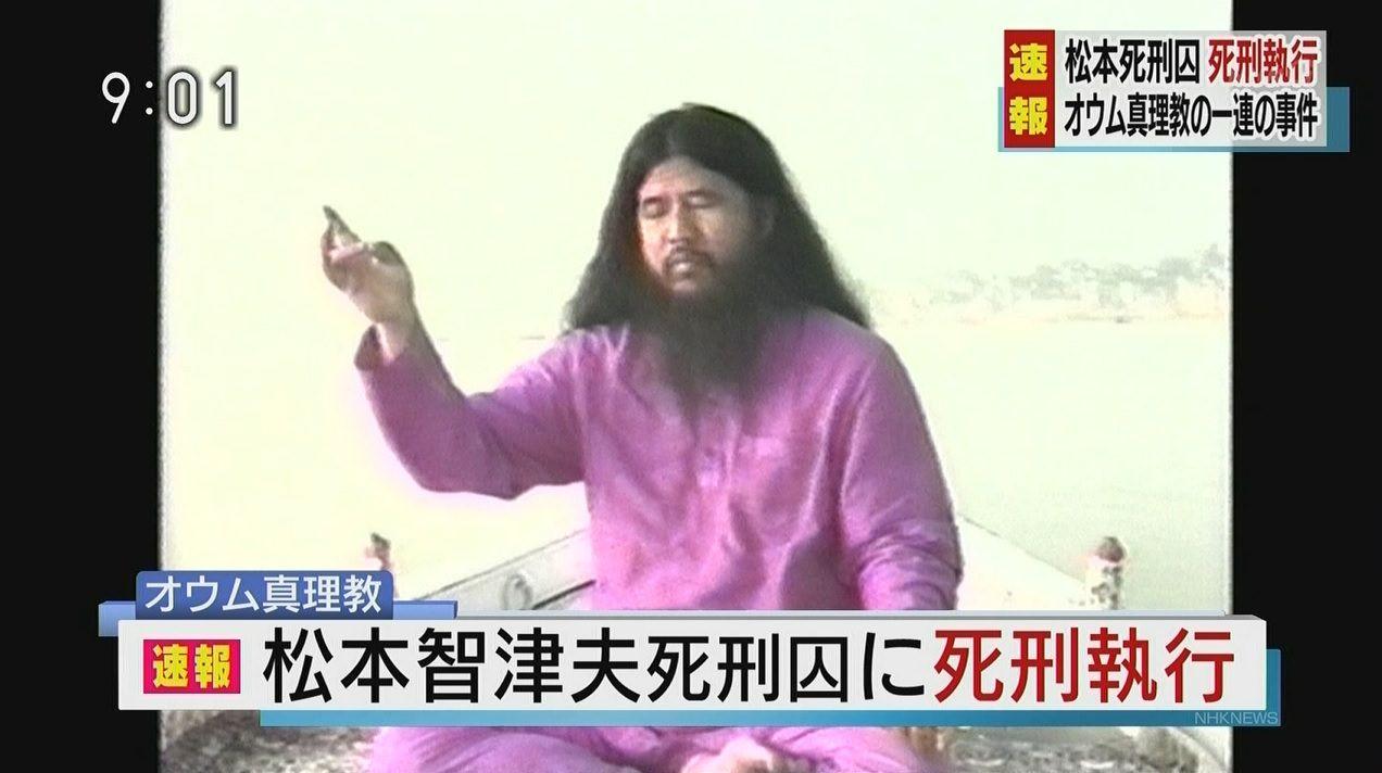 松本智津夫