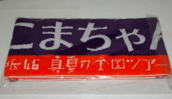 生駒里奈 卒業発表