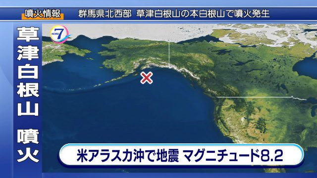 アラスカ沖