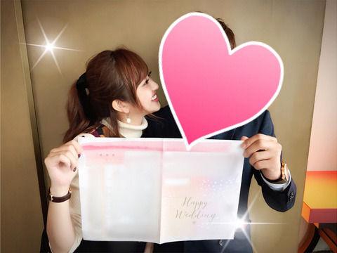 菊地亜美 結婚