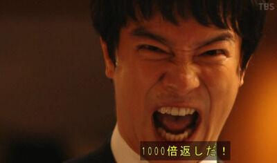 大和田さん