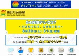 24時間テレビ 2014