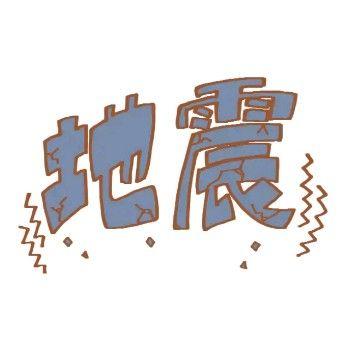 北海道 地震 : 急上昇ワード2chまとめブログ速報
