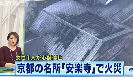 京都安楽寺 火災