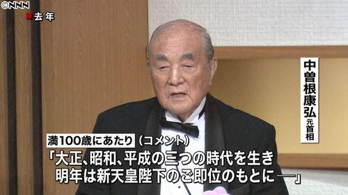 中曽根康弘 100歳