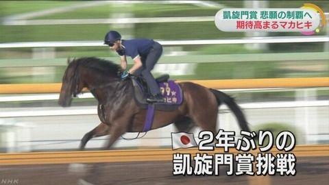 凱旋門賞 2016 放送