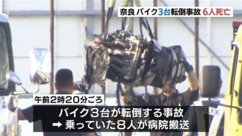 奈良 バイク事故