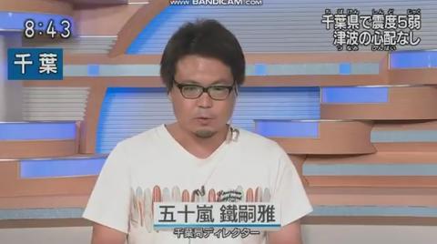 NHK千葉
