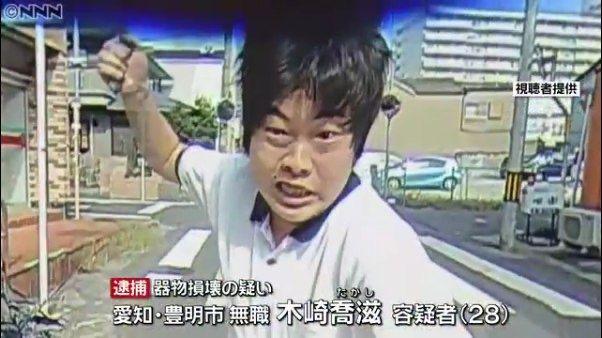 木崎喬滋容疑者
