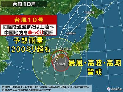 大阪 台風