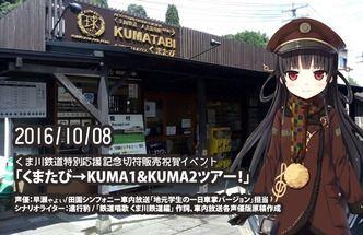 くま川鉄道応援切符