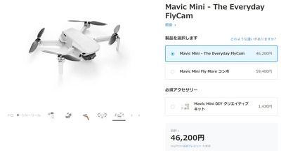 Mavic Mini