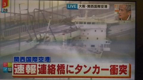 関空連絡橋 タンカー衝突
