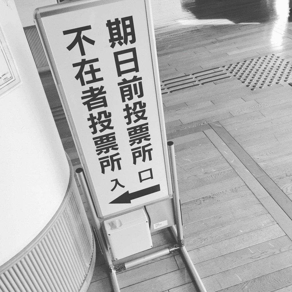 東京都知事選 投票率
