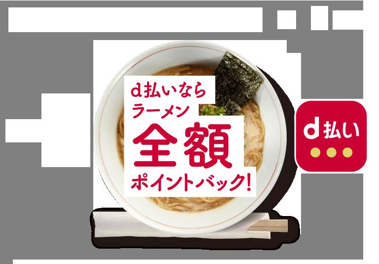 東京ラーメンショー
