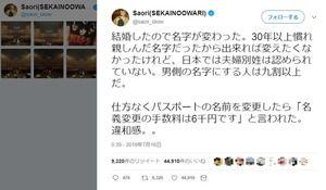 セカオワSaori