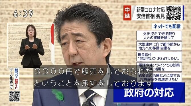 3300円