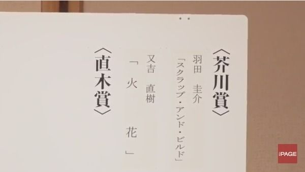 ピース又吉 芥川賞受賞