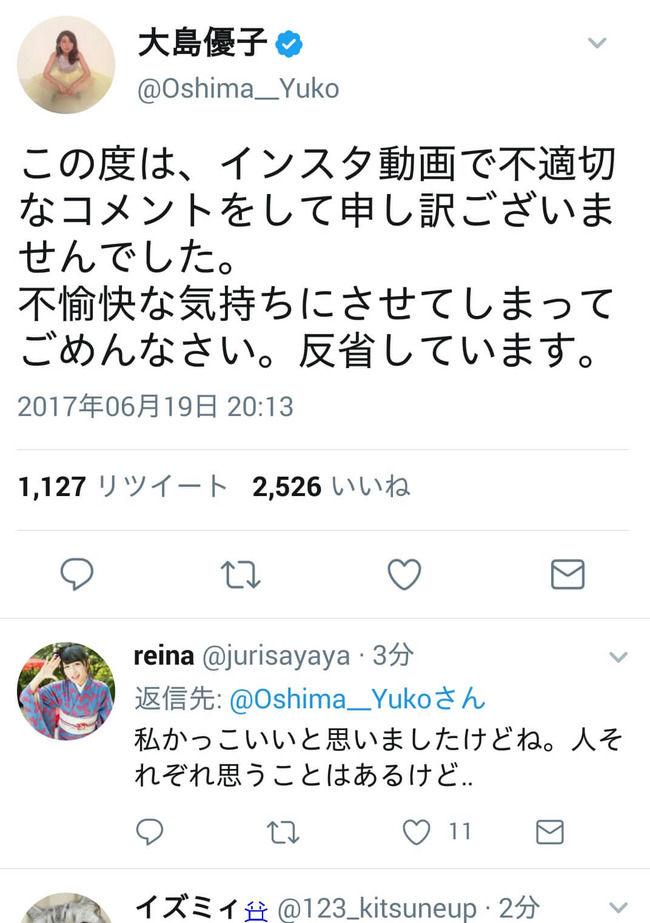 大島優子 謝罪