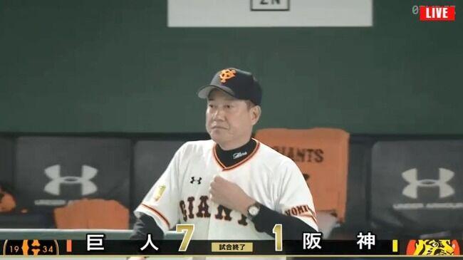 巨人対阪神