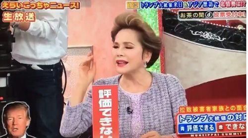 横田めぐみ