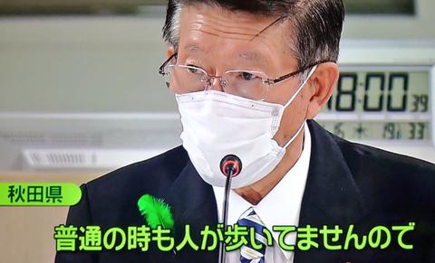 秋田県知事
