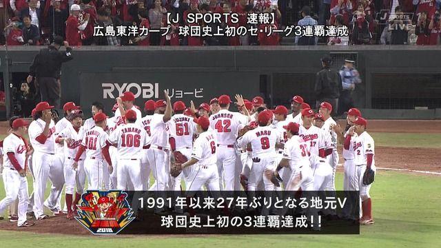 広島カープ 3連覇