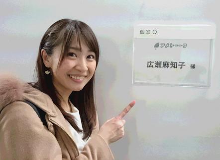 広瀬麻知子