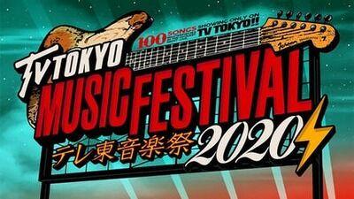 テレ東音楽祭