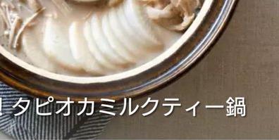 タピオカミルクティー鍋