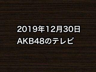レコード大賞 2019