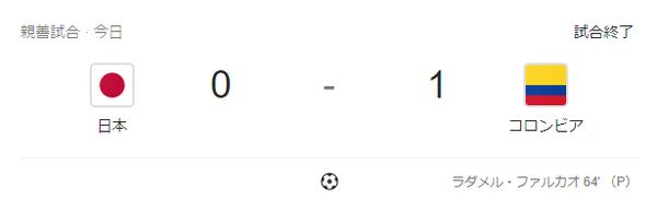 日本対コロンビア