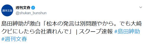 松本の発言