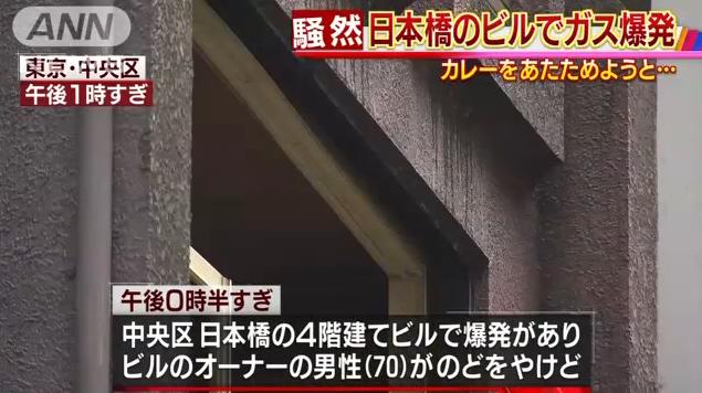 日本橋 爆発