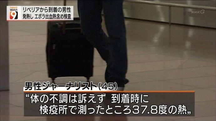 日本 エボラ