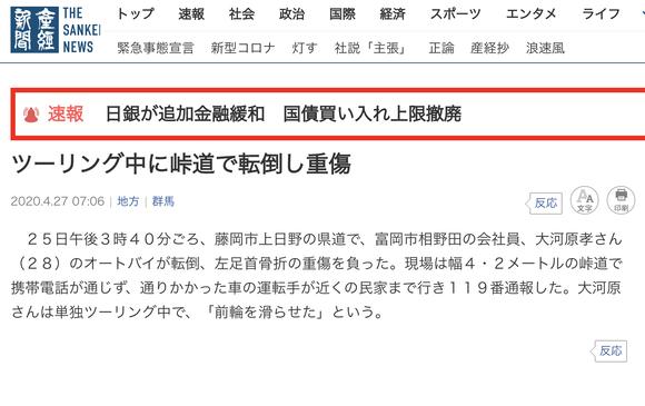 東京のツーリング男性転倒