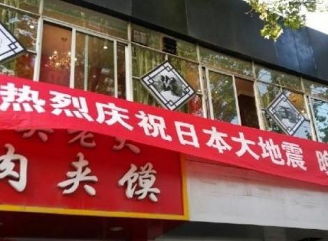 日本の大地震