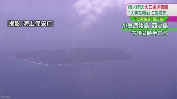 西之島 噴火