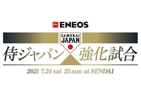侍ジャパン強化試合