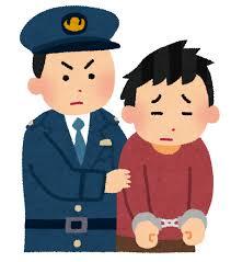 浜田文子 逮捕