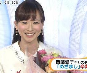 皆藤愛子 卒業