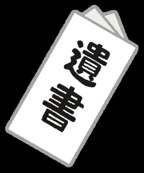 木村花 遺書