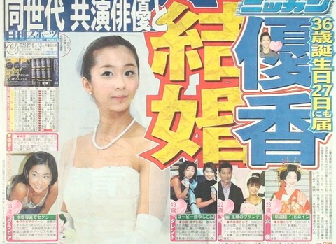 優香 結婚報道