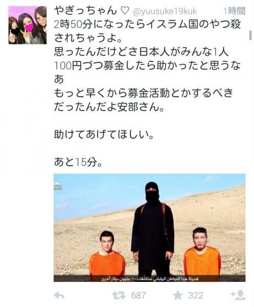 イスラム 人質