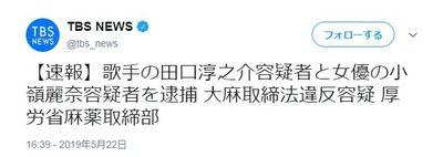 KAT-TUN 田中