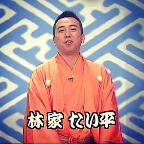 桂歌丸 春風亭昇太